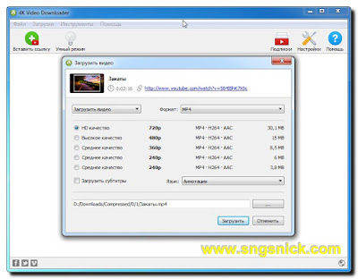 4K Video Downloader 4.2.0.2175 - Настройки закачки