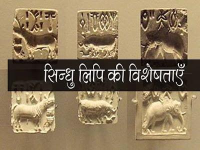 सिंधु घाटी सभ्यता की लिपि का वर्णन |Indus Valley Civilization script description