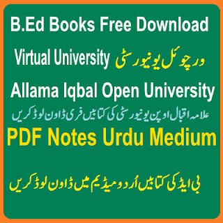 Free Download PDF Books Virtual University and Allama Iqbal Open University