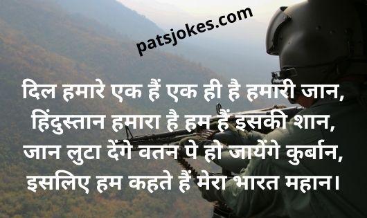 republic Shayari in Hindi