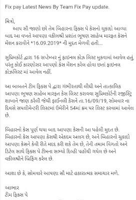 Gujarat Fix pay LATEST NEWS
