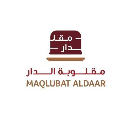 أسعار منيو وعنوان فروع ورقم مطعم مقلوبة الدار Maqlubat Aldaar
