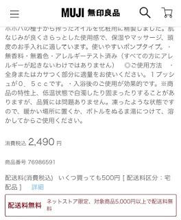 ホホバオイルの無印良品公式サイトの価格