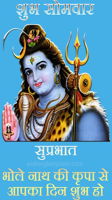 shubh somwar,