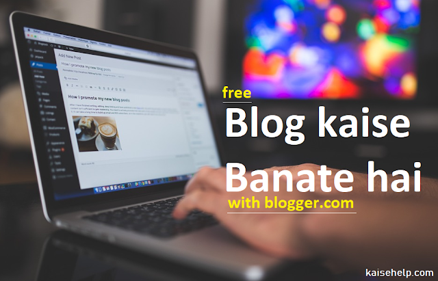 FREE Blog kaise Banate hai  How to Create a free blog in Hindi