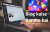 FREE Blog kaise Banate hai | How to Create a free blog in Hindi