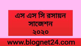 এস এস সি রসায়ন সাজেশন ২০২০ | Ssc Chemistry Suggetion 2020