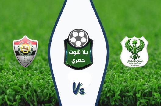 مشاهدة مباراة المصري والانتاج الحربي بث مباشر