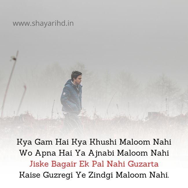 Zindagi sad shayari in English