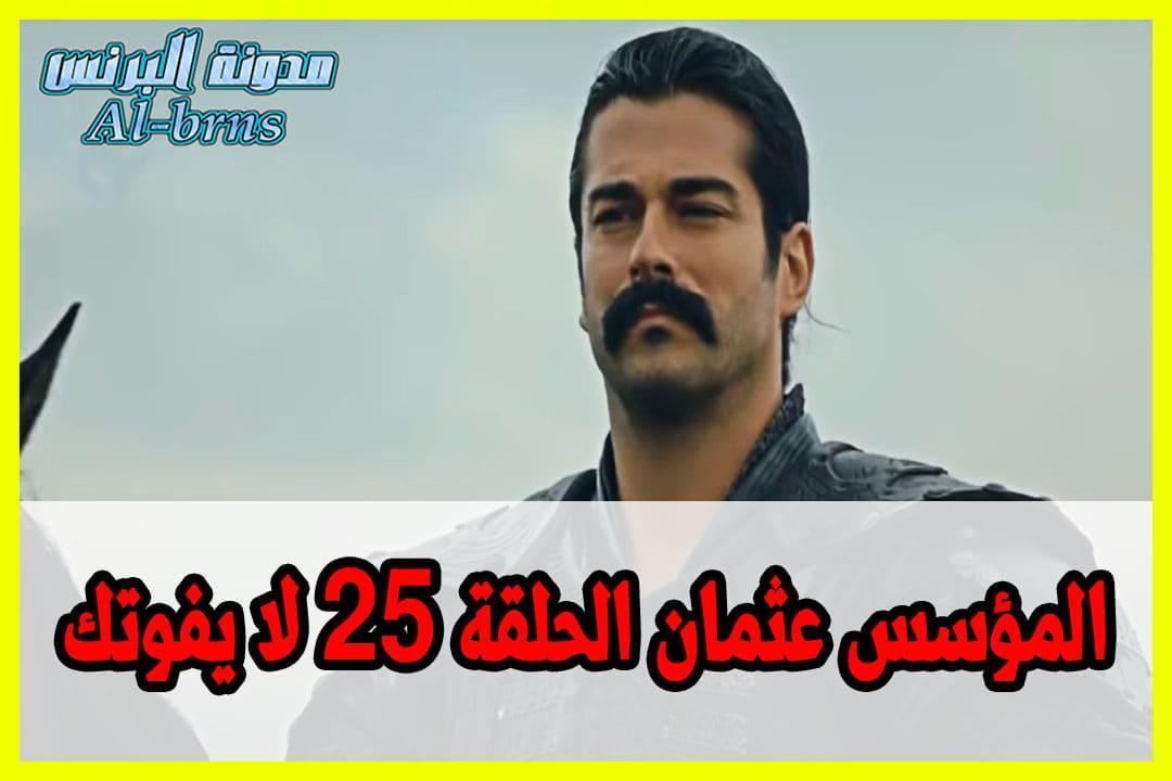 المؤسس عثمان الحلقة 25 لا يفوتك