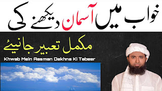 Khwab Mein Aasman Dekhne Ki Tabeer ! sapne me aasman me udna ! خواب میں آسمان ! Dream interpretation