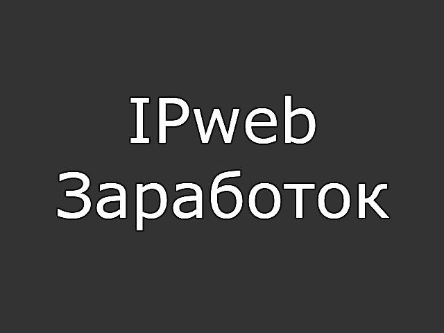 Заработок IPweb