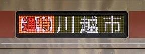 東急東横線 通勤特急 川越市行き 5050系側面