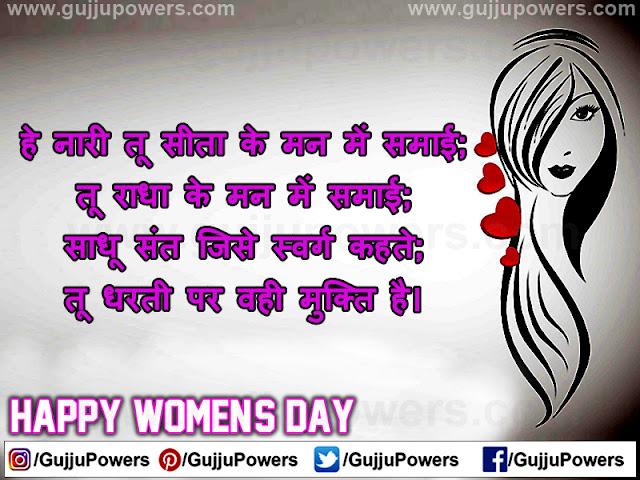 woman day status in hindi