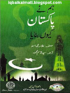 Hum Nay Pakistan Kiyoon Banaya Allama Muhammad Asad