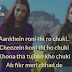 Sudhar Ja... Ja Ghar Ja | Sukriti & Prakriti Kakar | Song Lyrics with English Translation and Real Meaning Explanation