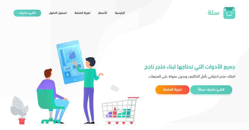 أفضل 5 مواقع تتيح لك انشاء متجر الكتروني مجانا