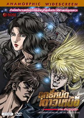 Fist of the North Star Legend of Yuria หมัดเทพเจ้าดาวเหนือ ภาคตำนานยูเรีย