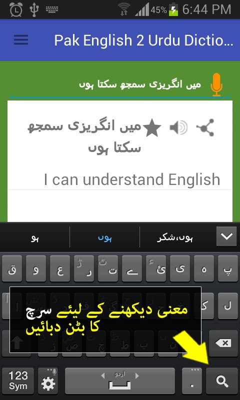 english to urdu dictionary app for android