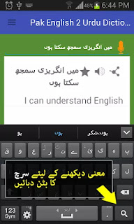 Pak English to Urdu Dictionary Offline APK Latest Version Free Download For Android 4.0 and Up