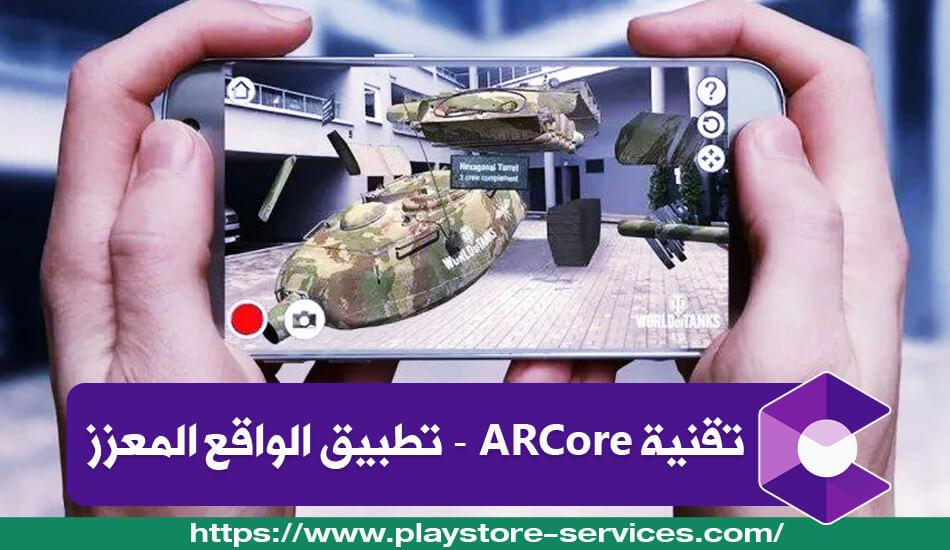 تقنية ARCore و تطبيق الواقع المعزز ARCore لهواتف الأندرويد