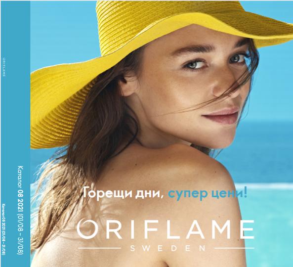 Oriflame Каталог - Брошура № 8  1-31 АВГУСТ 2021 → Горещи дни, супер цени !