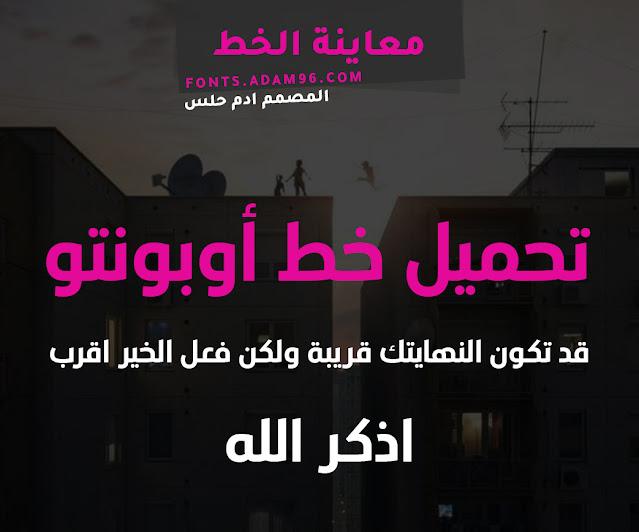تحميل خط أوبونتو عربي الاحترافي من اجمل الخطوط العربية Font Ubuntu Arabic