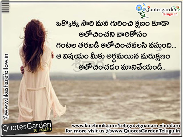 Telugu Touching quotes about love Failure
