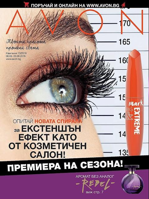 Avon промо брошура-каталог №13 от 06-26.09  2018