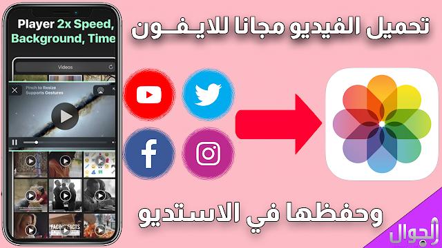 افضل برنامج تحميل الفيديو للأيفون من اليوتيوب, الفيس بوك, التويتر...