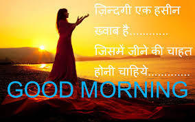 100+} Good Morning Shayari Images Pictures in Hindi For