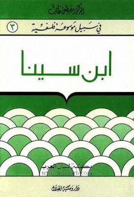 إبن سينا - مصطفى غالب , pdf