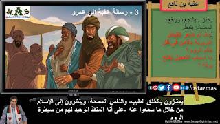 صورة عقبة بن نافع - 3 - رسالة عقبة إلى عمرو - الفصل الدراسي الأول