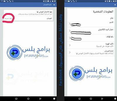 وقف نشاط حساب فيس بوك