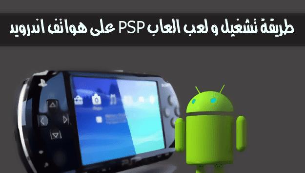 طريقة تشغيل و لعب العاب بلاي ستيشن المحمولة PSP على هواتف اندرويد Android