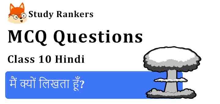 MCQ Questions for Class 10 Hindi Chapter 5 मैं क्यों लिखता हूँ? कृतिका