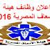 اعلان وظائف هيئة الاسعاف المصرية 2016 بجميع المحافظات والتقديم اونلاين حتي تاريخ 21-04-2016