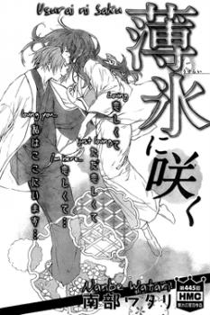 Usurai ni Saku Manga