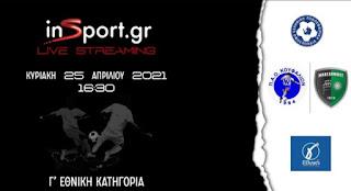Κουφάλια-Μακεδονικός ζωντανά