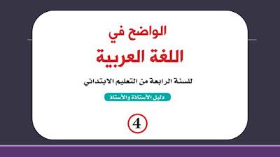 الواضح في اللغة العربية للسنة الرابعة ابتدائي وفق آخر المستجدات