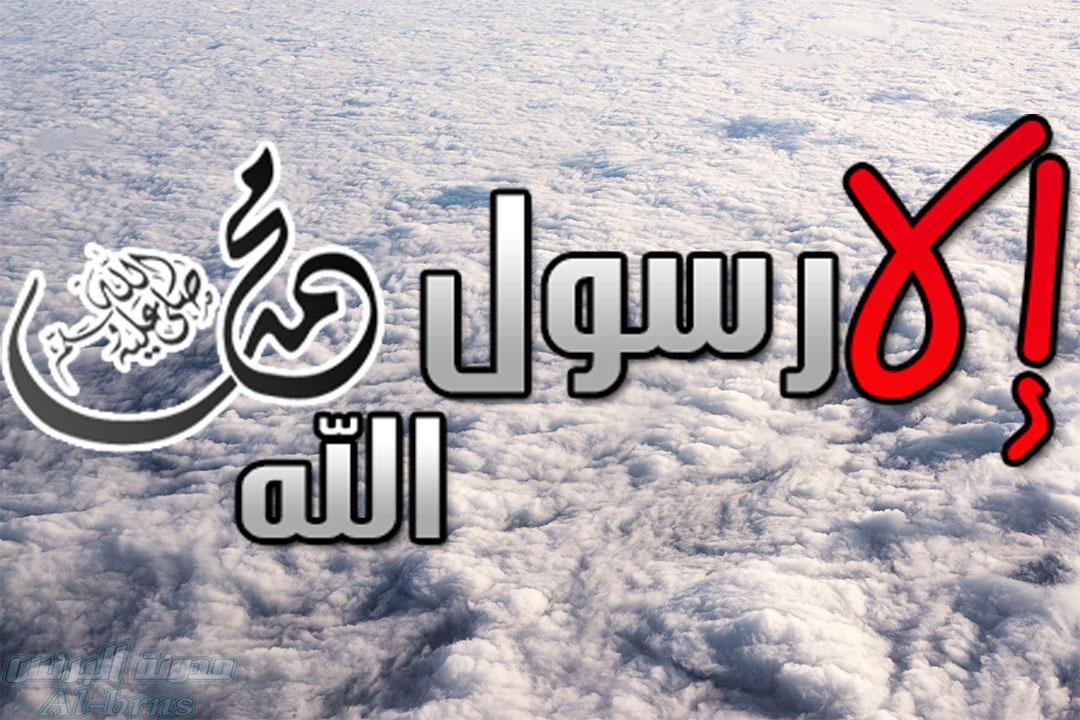 صور مكتوب عليها إلا رسول الله محمد (9)