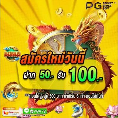 www.pgslot978.com สามารถ เล่น PGSLOT เล่นได้บนทุกอุปกรณ์ สล็อตแจกเครดิตฟรียิ่งเล่นยิ่งสนุก บริการความสุขอย่างเต็มรูปแบบ