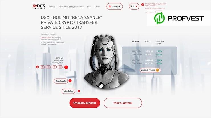 DGX-NoLimit обзор и отзывы HYIP-проекта