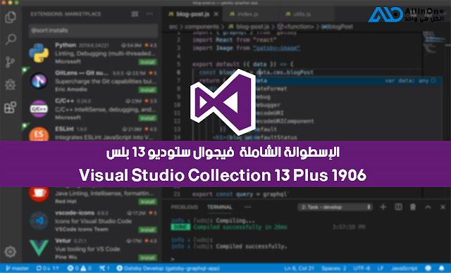 فيجوال ستوديو Visual Studio