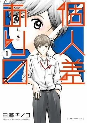 Kojinsa Arimasu de Kinoko Higurashi.