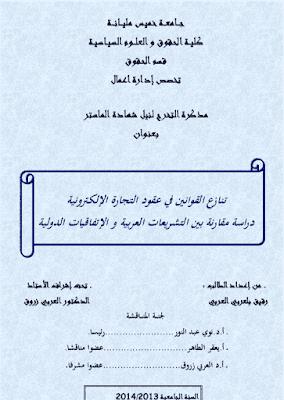 مذكرة ماستر: تنازع القوانين في عقود التجارة الإلكترونية (دراسة مقارنة بين التشريعات العربية والإتفاقيات الدولية) PDF