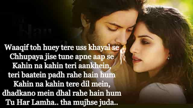 Tu Har Lamha Lyrics In English