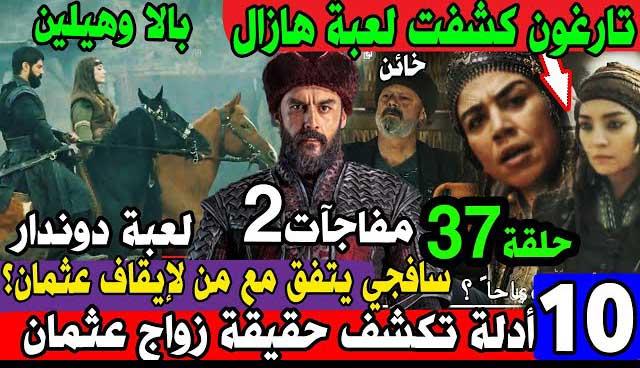 مسلسل المؤسس عثمان الحلقة 37 جزء 2 إعلان - أدلة زواج عثمان هو؟ طارغون ولعبة هازال؟