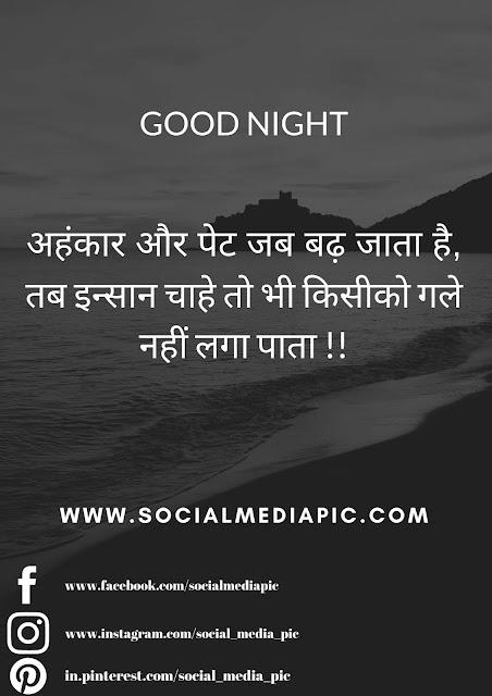 good night shayari pic share chat good night images sms shayari hindi