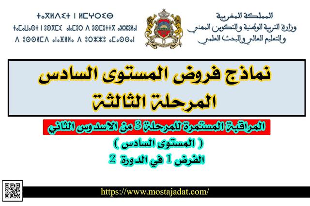 حصري : فروض المرحلة الثالثة المستوى الخامس اللغة العربية المنهاج المنقح 2021